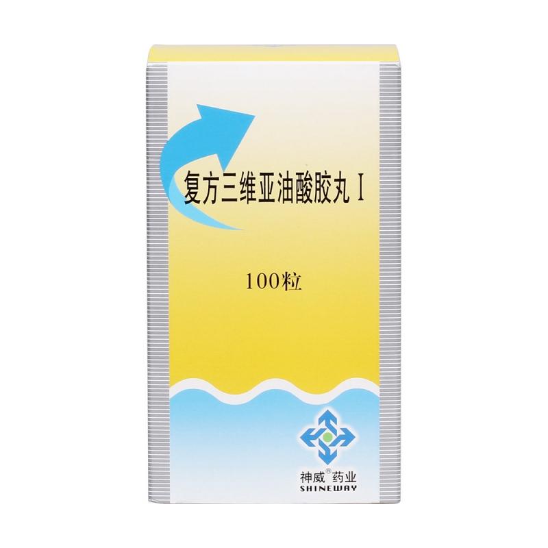 复方三维亚油酸胶丸Ⅰ(复方三维亚油酸胶丸I(神威)