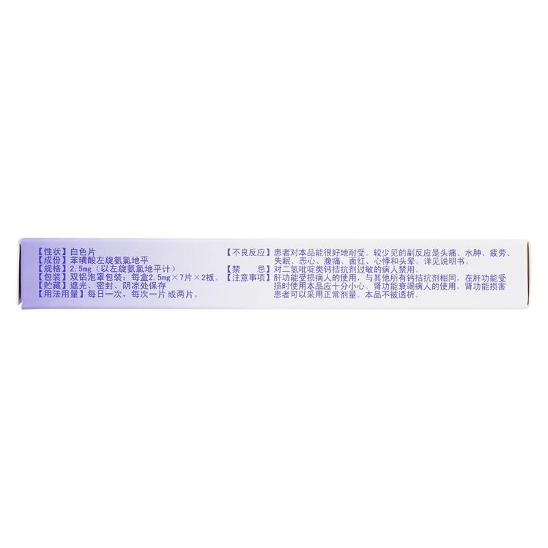 苯磺酸左旋氨氯地平片(施慧达)