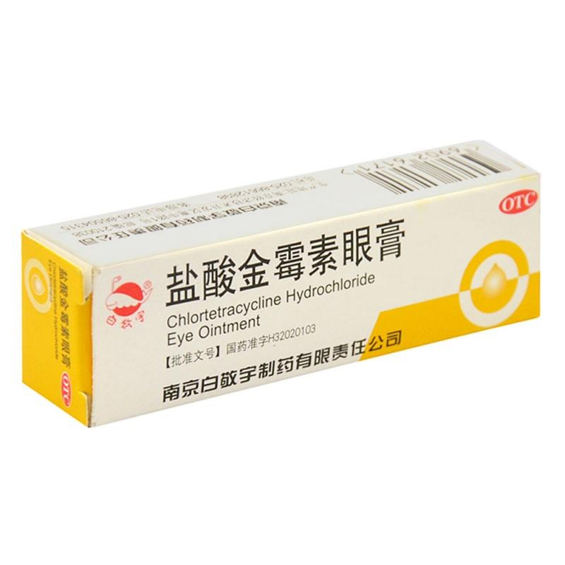 盐酸金霉素眼膏(白敬宇)