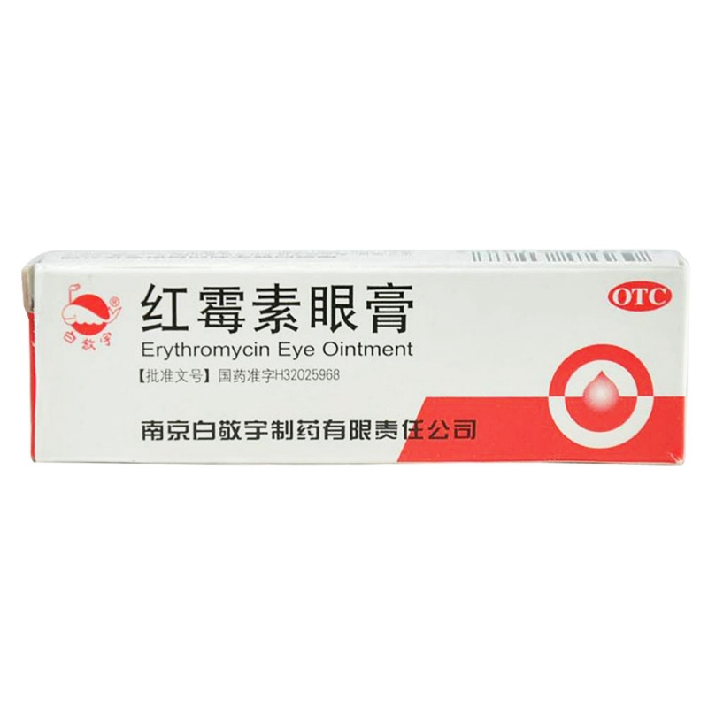 红霉素眼膏(白敬宇)