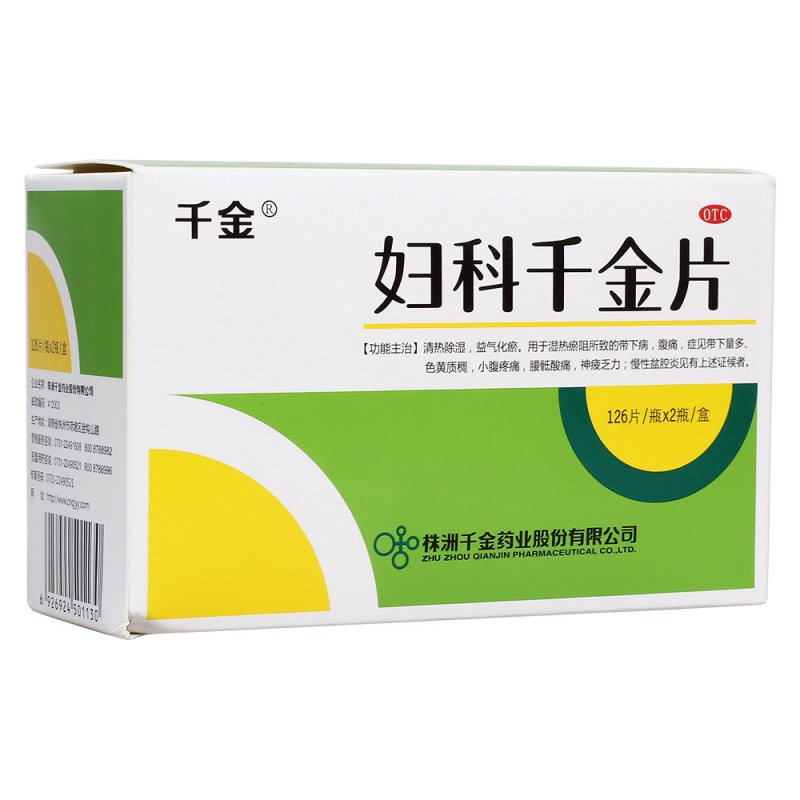 妇科千金片(千金)