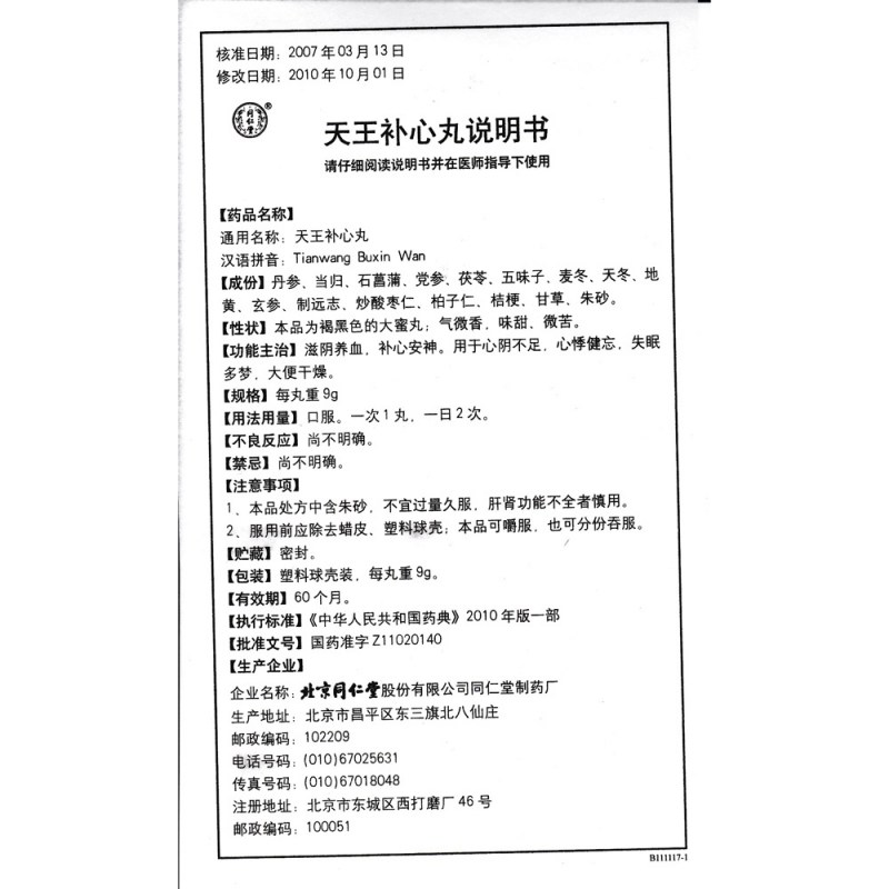 天王补心丸(同仁堂)
