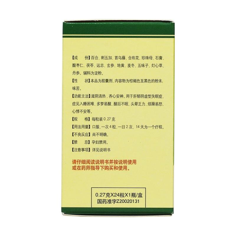 百乐眠胶囊(扬子江)