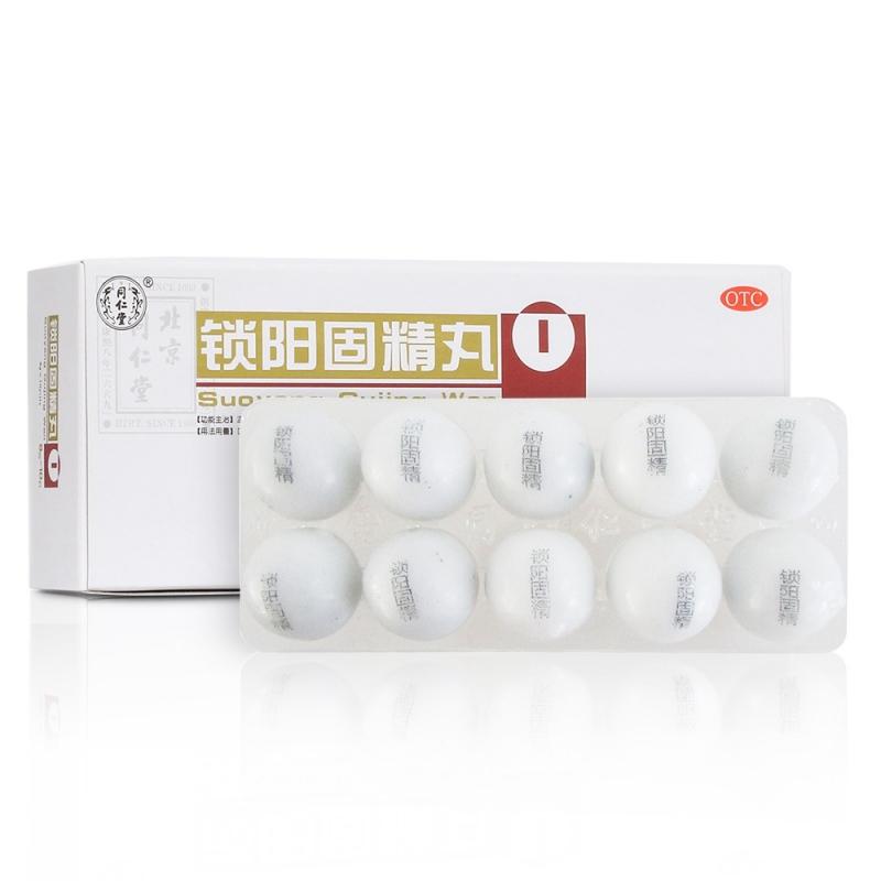 锁阳固精丸价格_锁阳固精丸(同仁堂)价格-说明书-功效与作用-副作用-39药品通