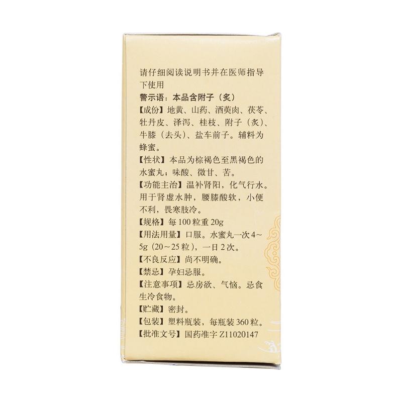 金匮肾气丸(同仁堂)