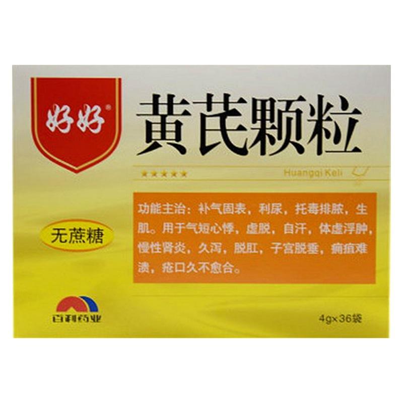 黄芪颗粒(无蔗糖)