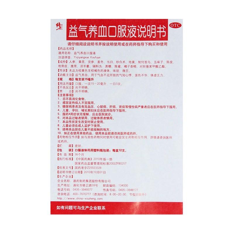 益气养血口服液(修正)