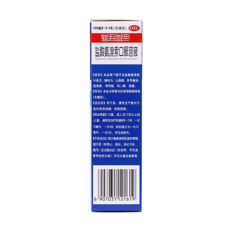盐酸氨溴索口服溶液(联力舒坦)
