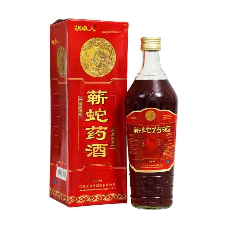 蕲蛇药酒(胡卓人)
