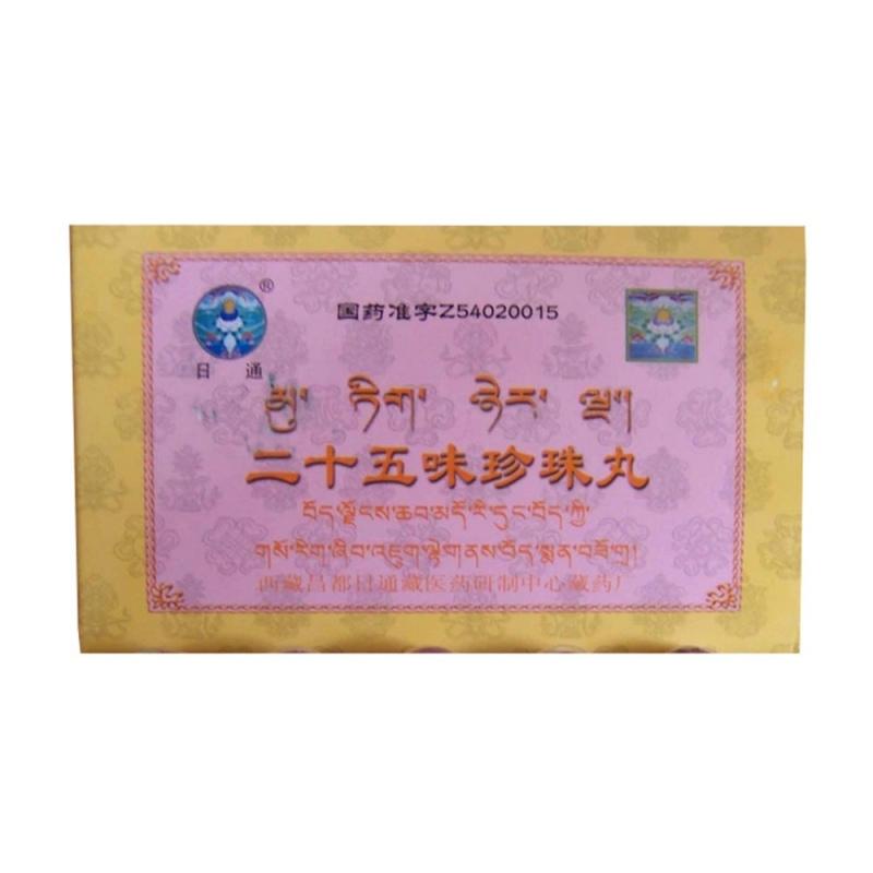 二十五味珍珠丸(日通)