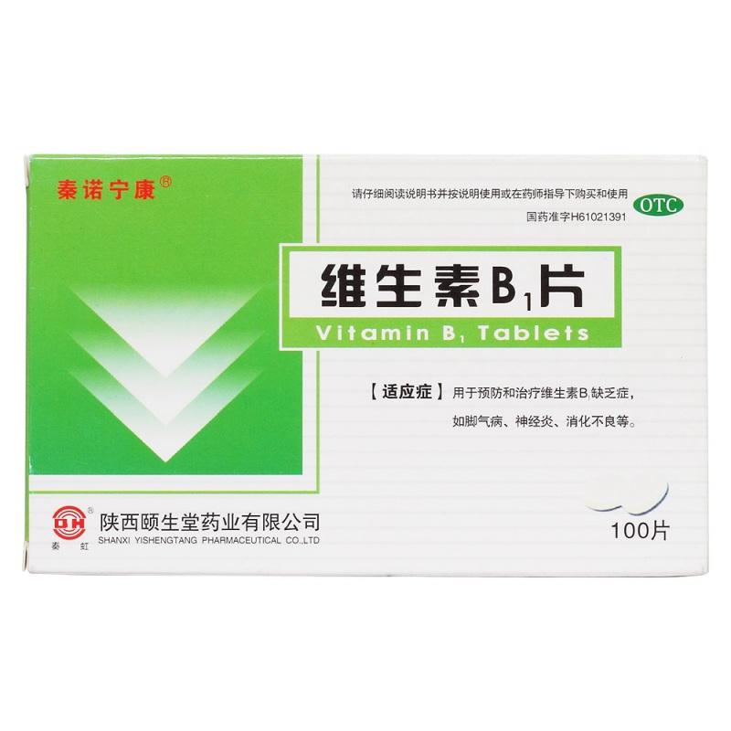 维生素B1片(九医堂)