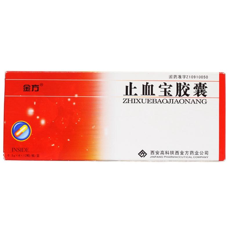 止血宝胶囊(金方)