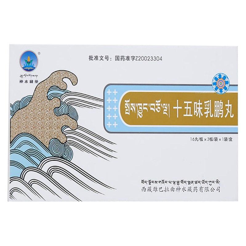十五味乳鹏丸(神水藏药)