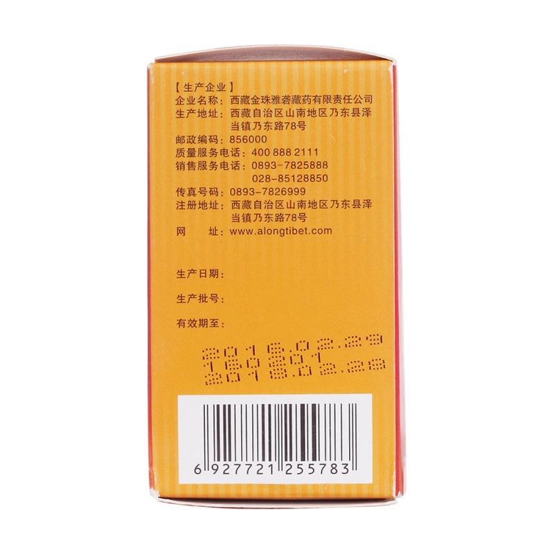 二十味肉豆蔻丸(金珠雅砻)