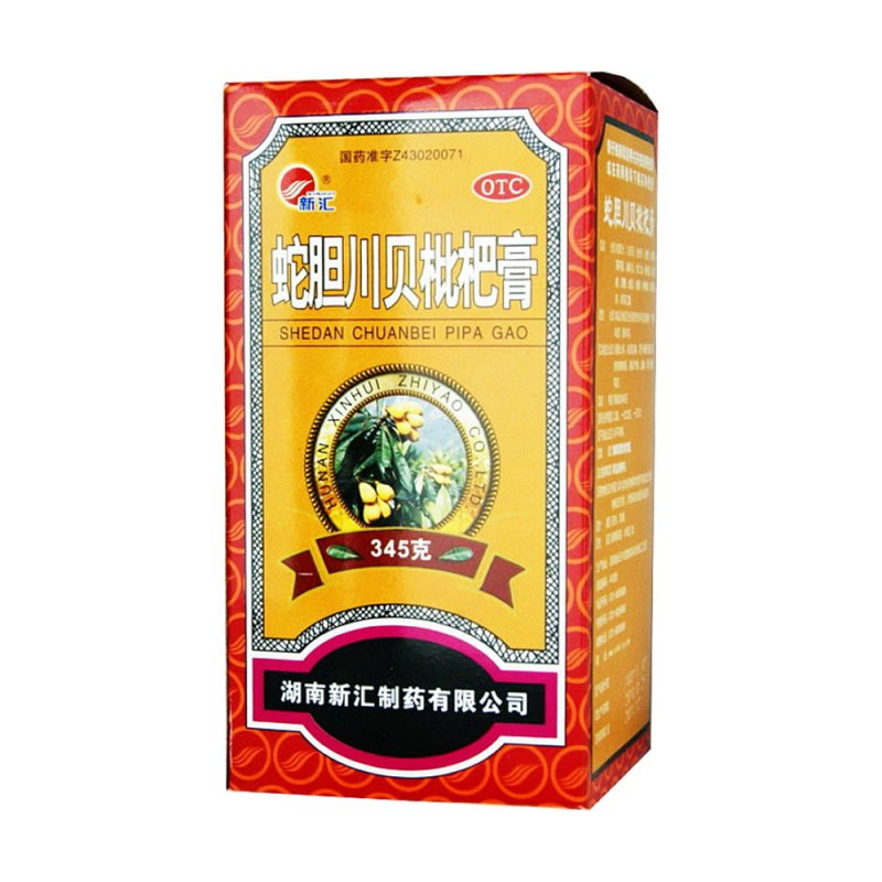 蛇胆川贝枇杷膏(新汇)
