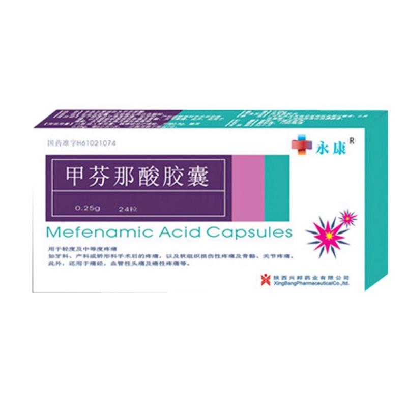 甲芬那酸胶囊(永康)