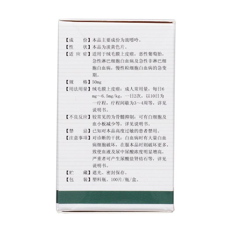 巯嘌呤片(永康)