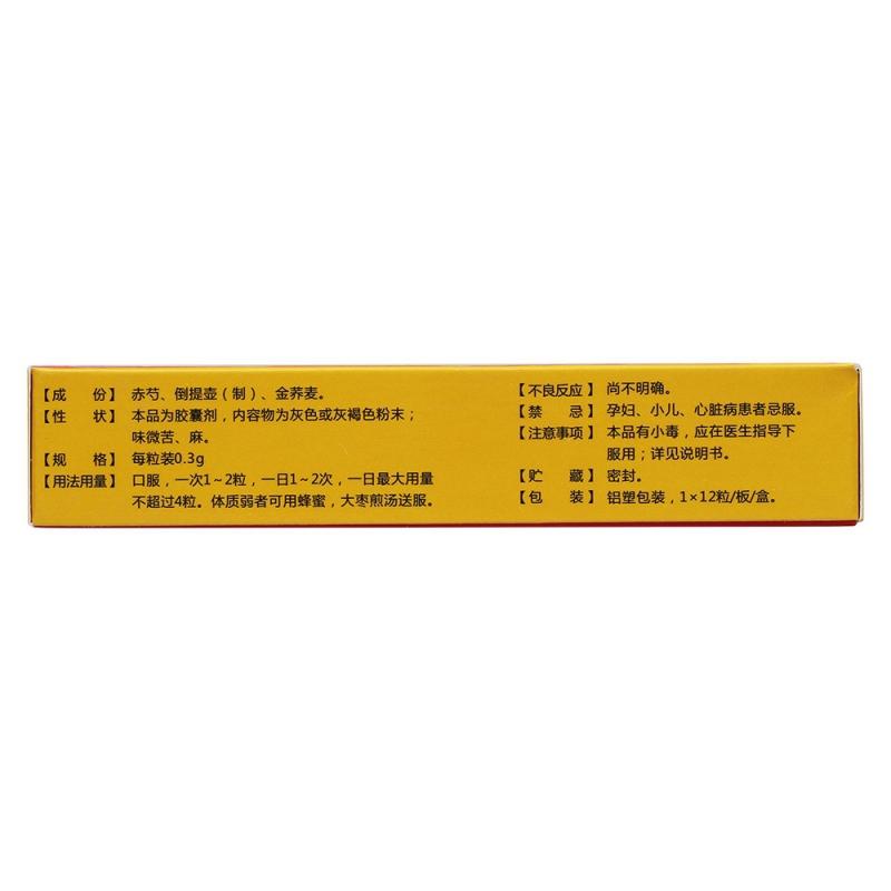 乌金活血止痛胶囊(龙发)
