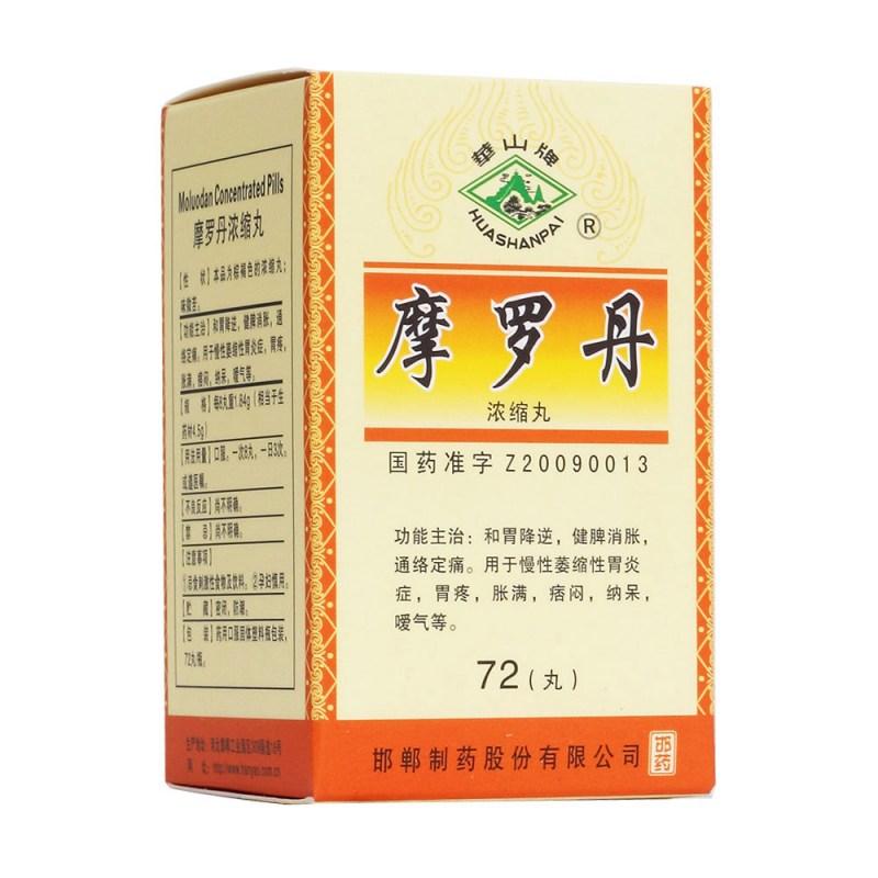 摩罗丹(浓缩丸)(华山牌)