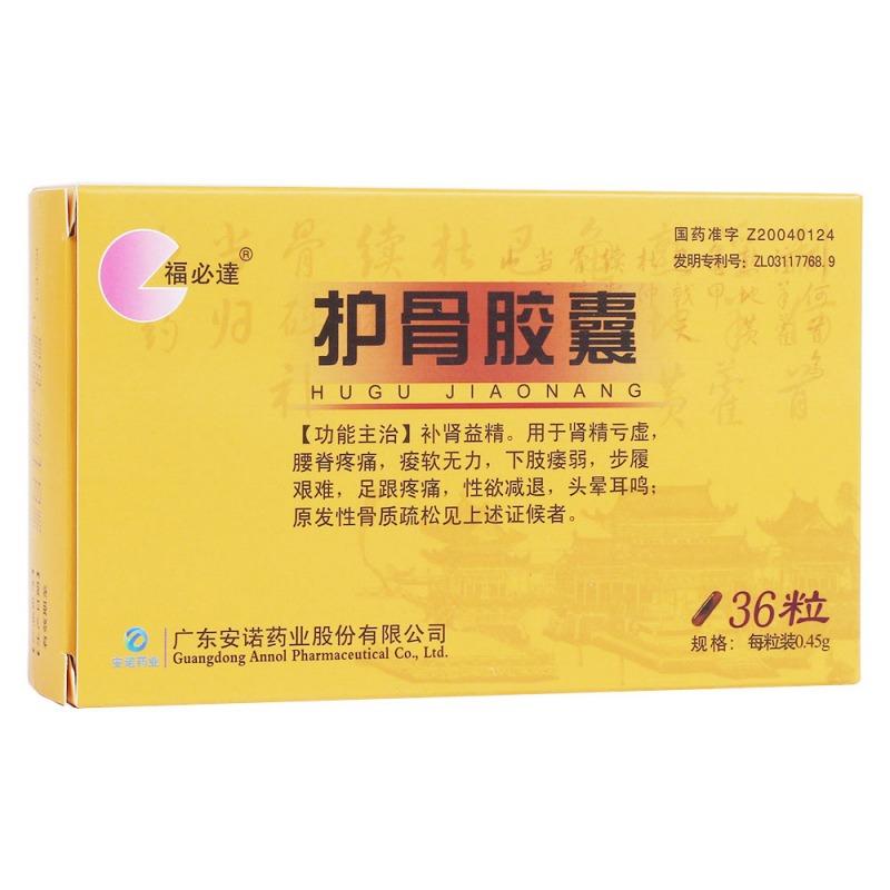 护骨胶囊(万成制药)