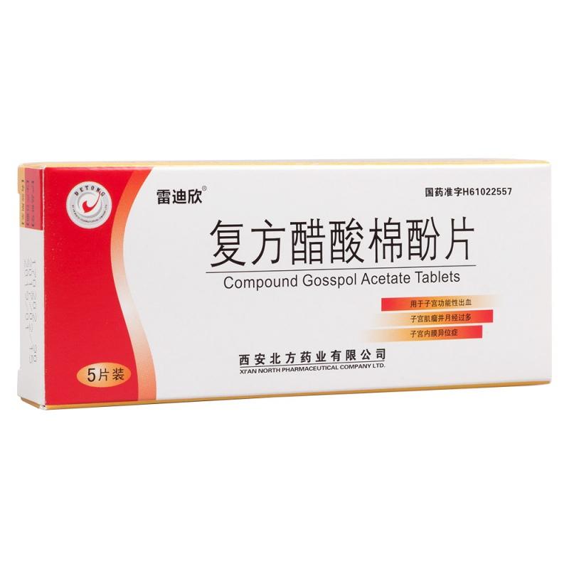 复方醋酸棉酚片(宫丽咛)
