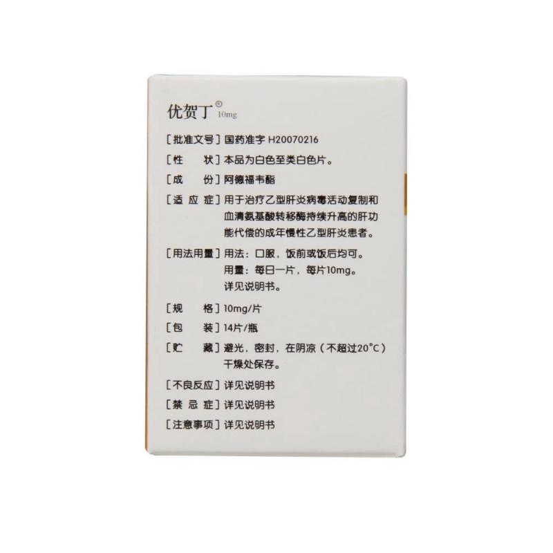 阿德福韦酯片(优贺丁)