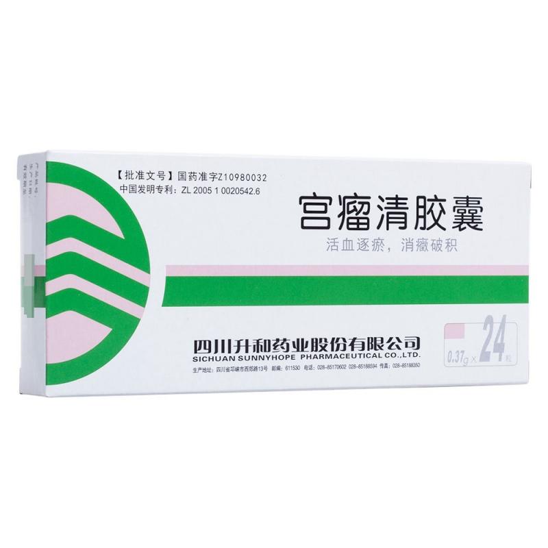 宫瘤清胶囊(升和)