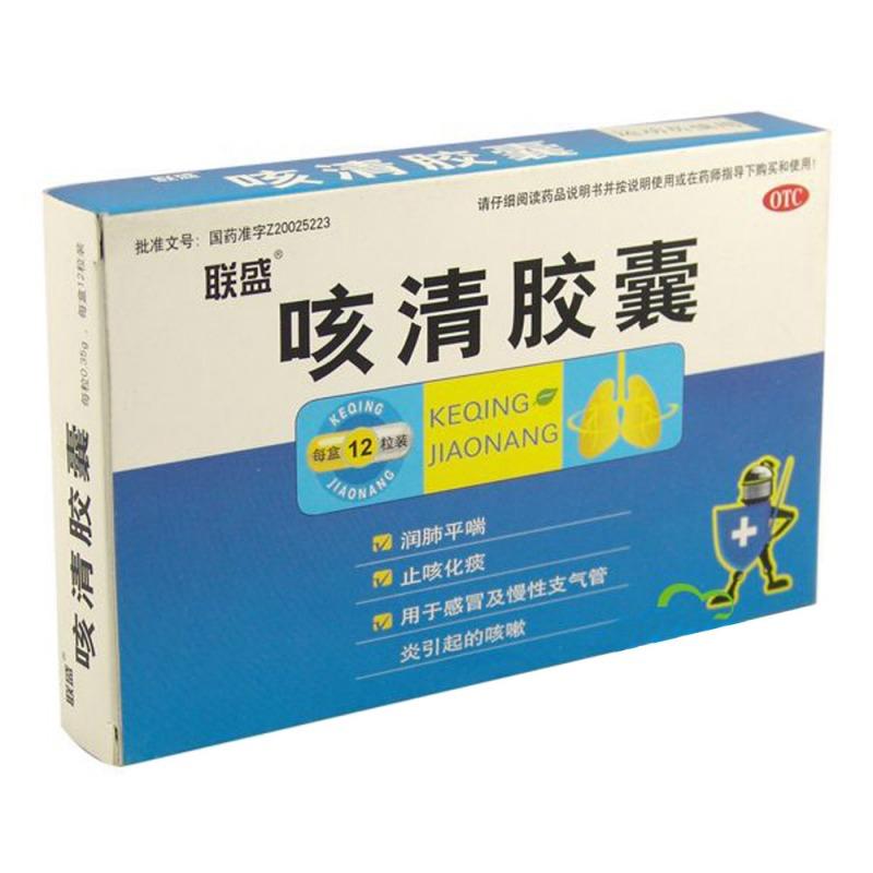 咳清胶囊(联盛)