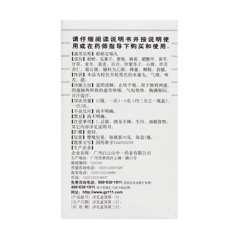 蛤蚧定喘丸(白云山)