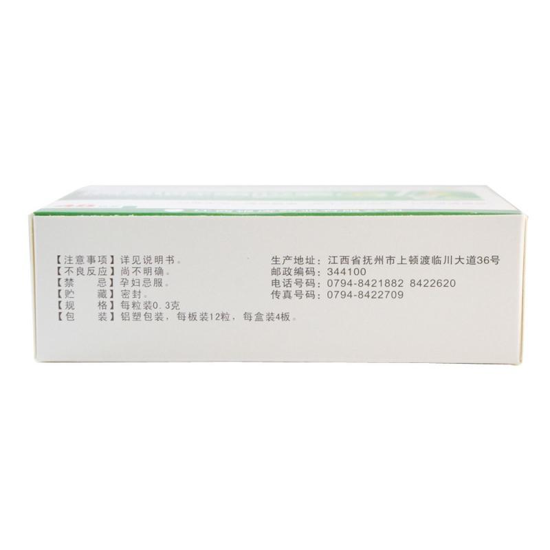 清热解毒胶囊(银涛)
