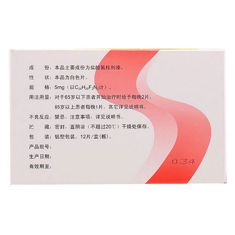 盐酸氟桂利嗪分散片(国大)