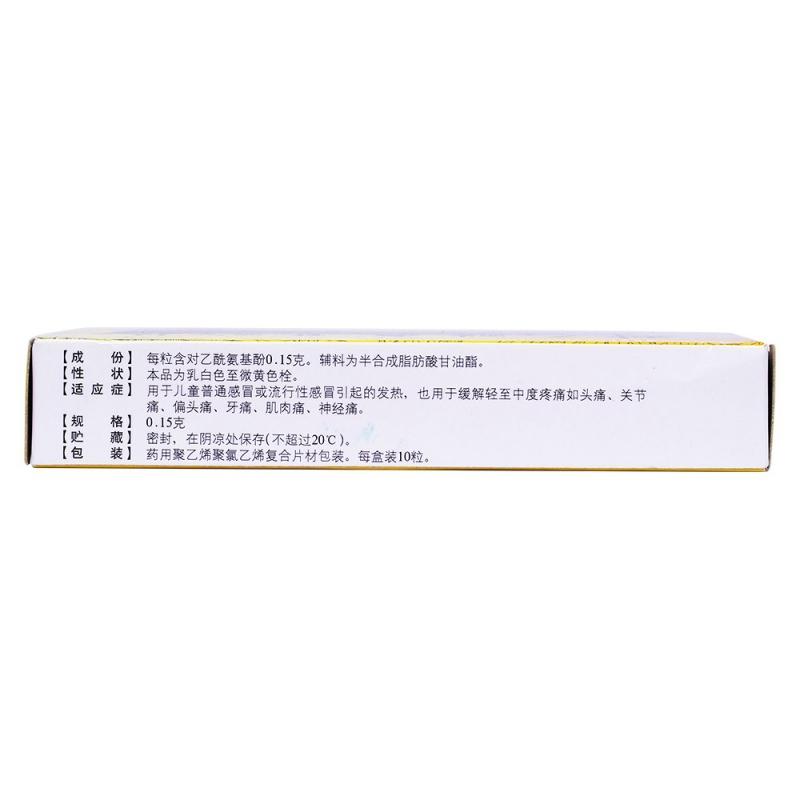 对乙酰氨基酚栓(敬修堂)