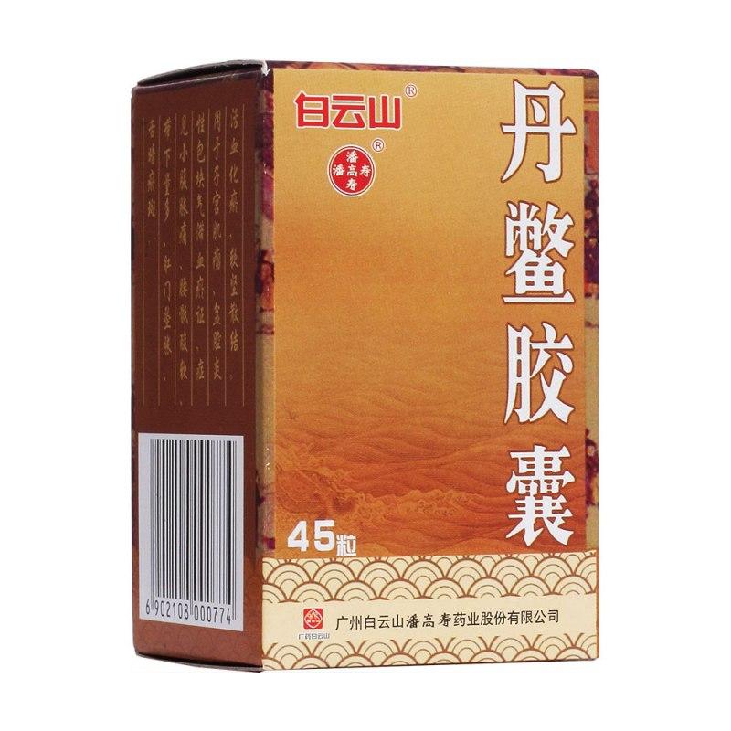 丹鳖胶囊(潘高寿)