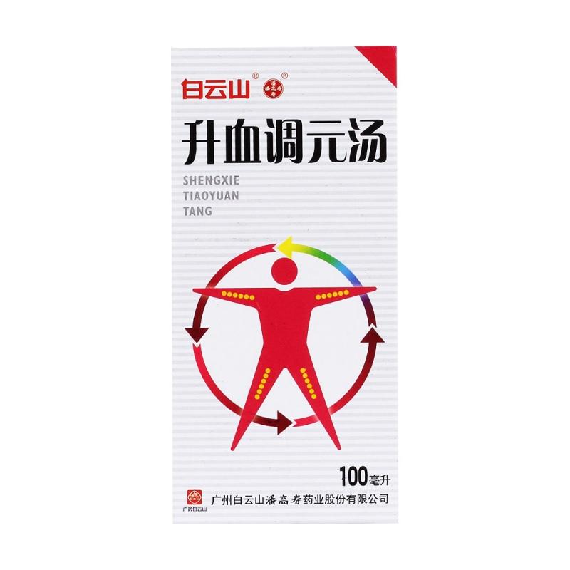 升血调元汤(潘高寿)