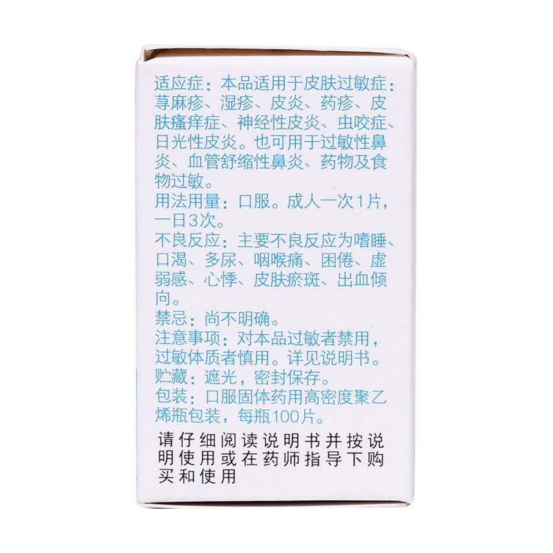 马来酸氯苯那敏片(力生)