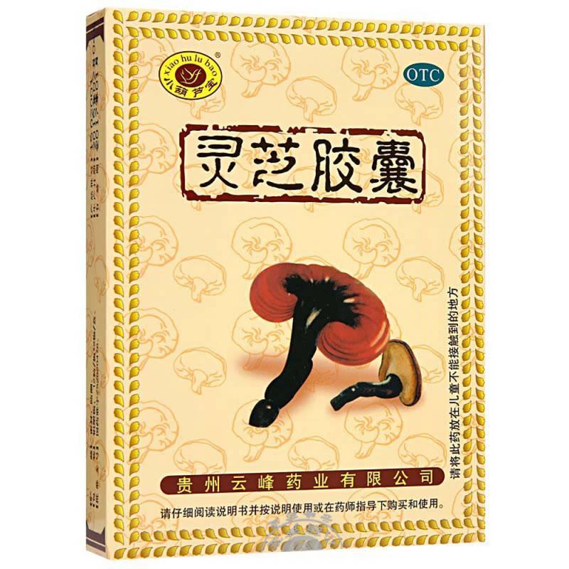 灵芝胶囊(小葫芦宝)
