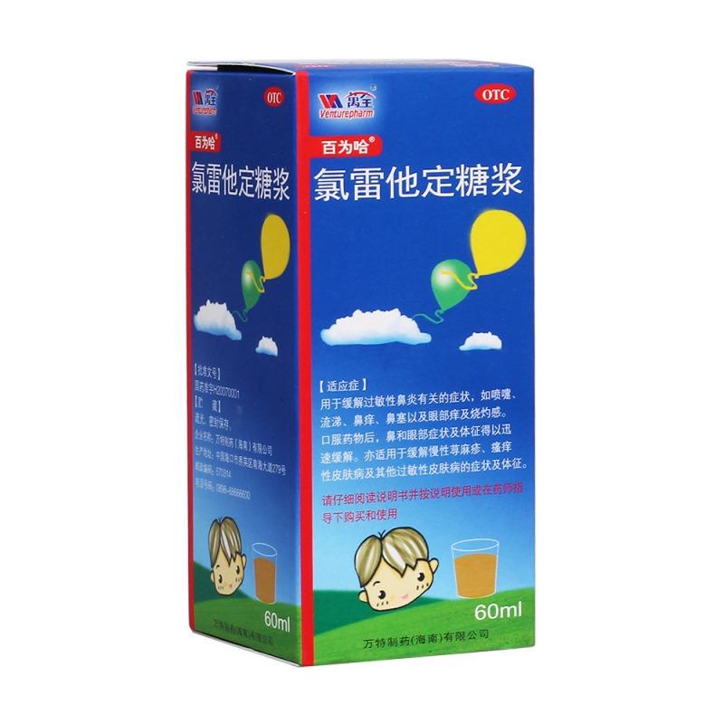 氯雷他定糖浆(百为哈)