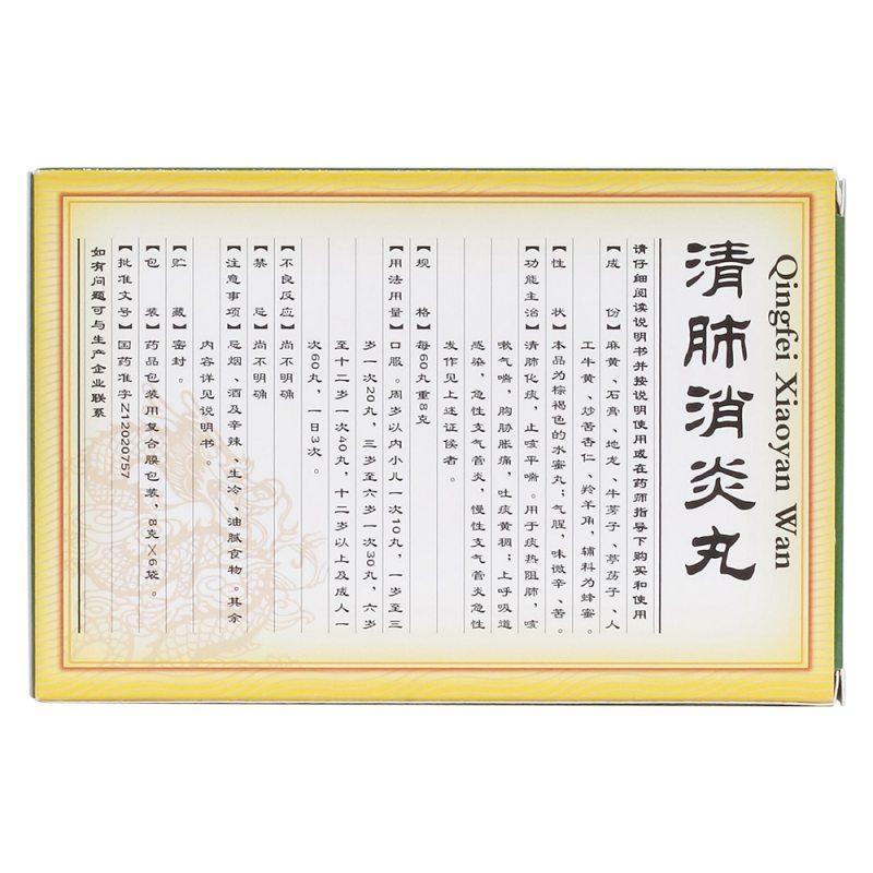 清肺消炎丸(清肺消炎丸(达仁堂))