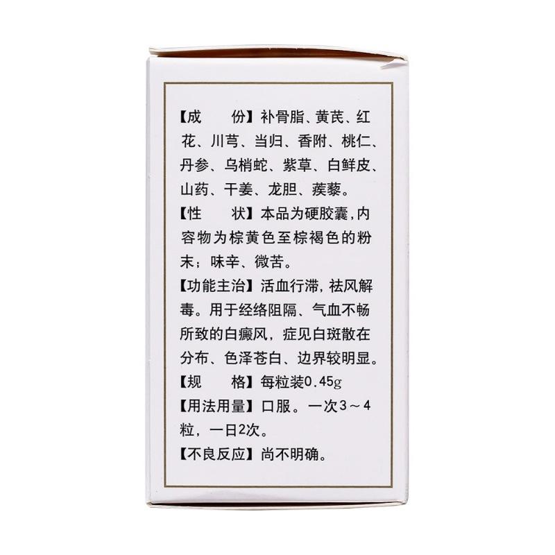 白癜风胶囊(红花牌)