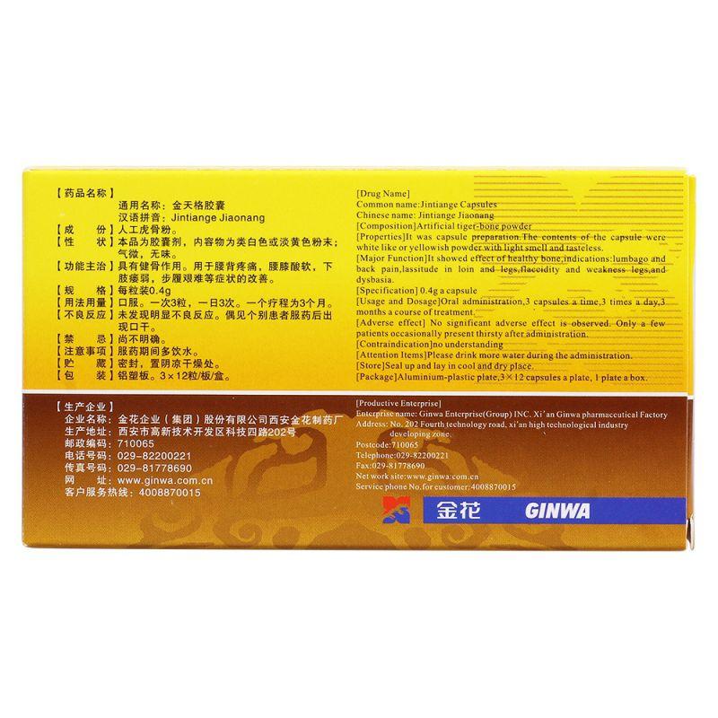 金天格胶囊(金花)