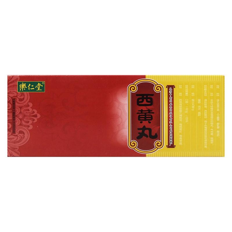 西黄丸(乐仁堂)