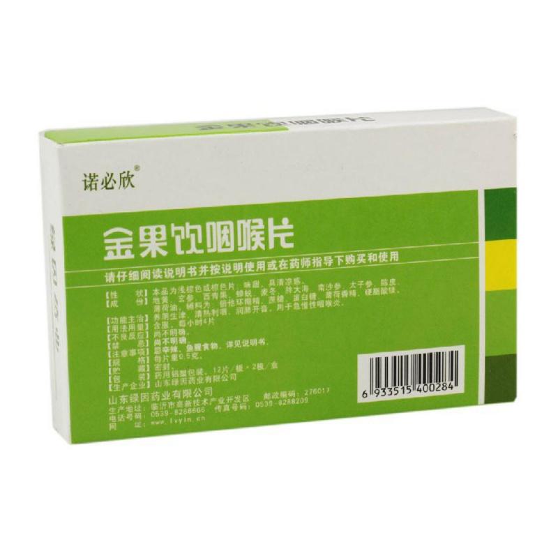 金果饮咽喉片(诺必欣)
