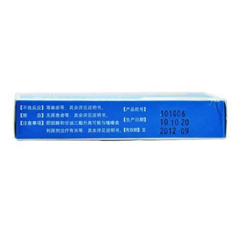 氯沙坦钾氢氯噻嗪片(喜善)