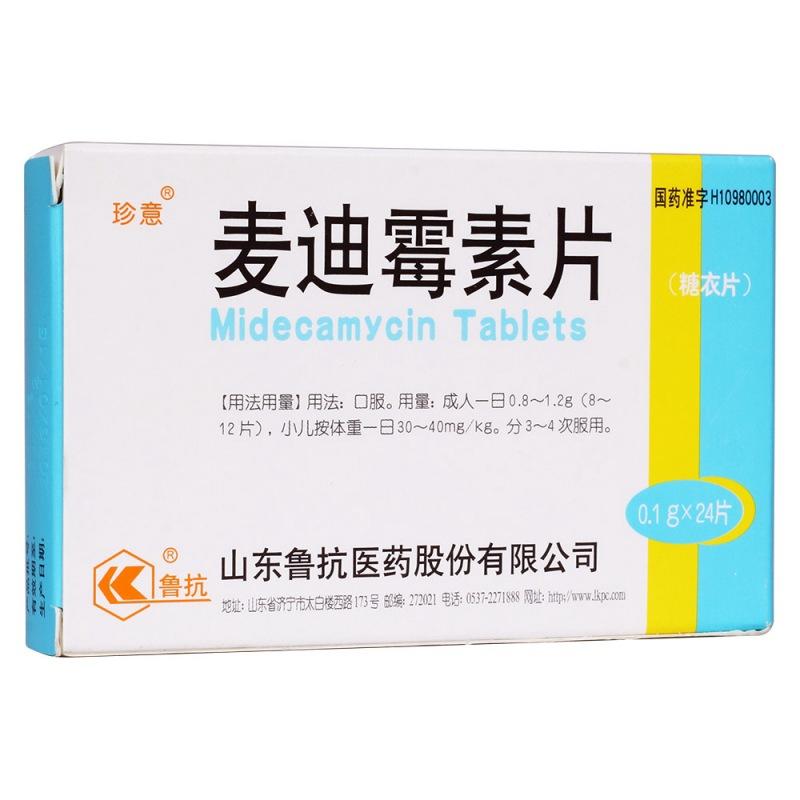 麦迪霉素片(珍意)