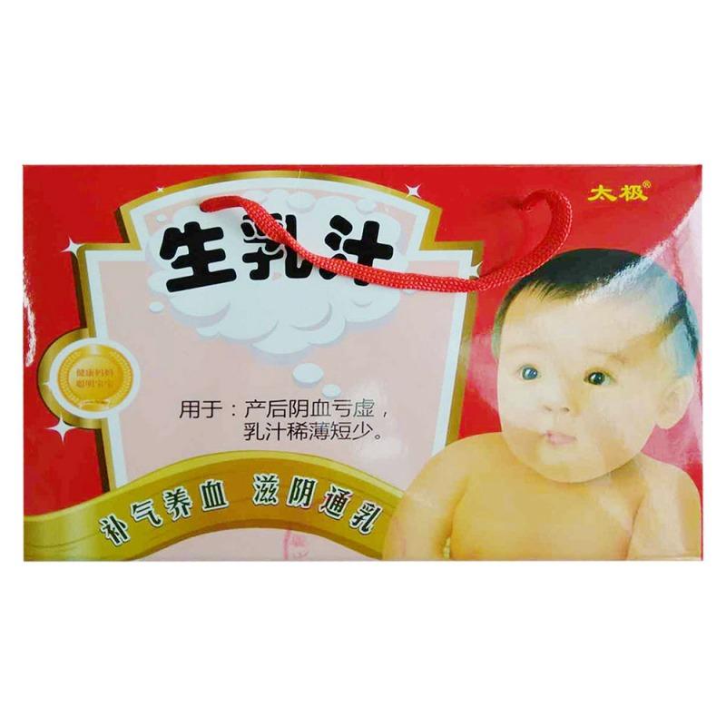 生乳汁(太极)