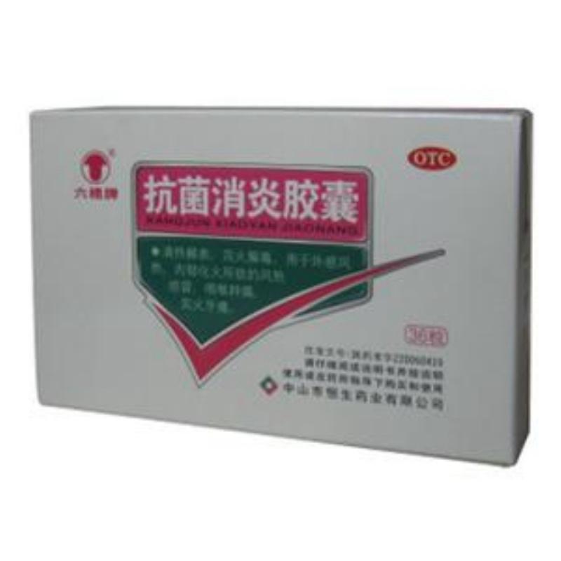 抗菌消炎胶囊(中智)