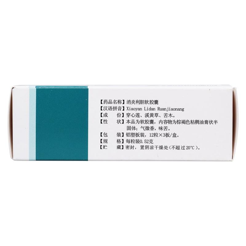 消炎利胆软胶囊(绿叶)