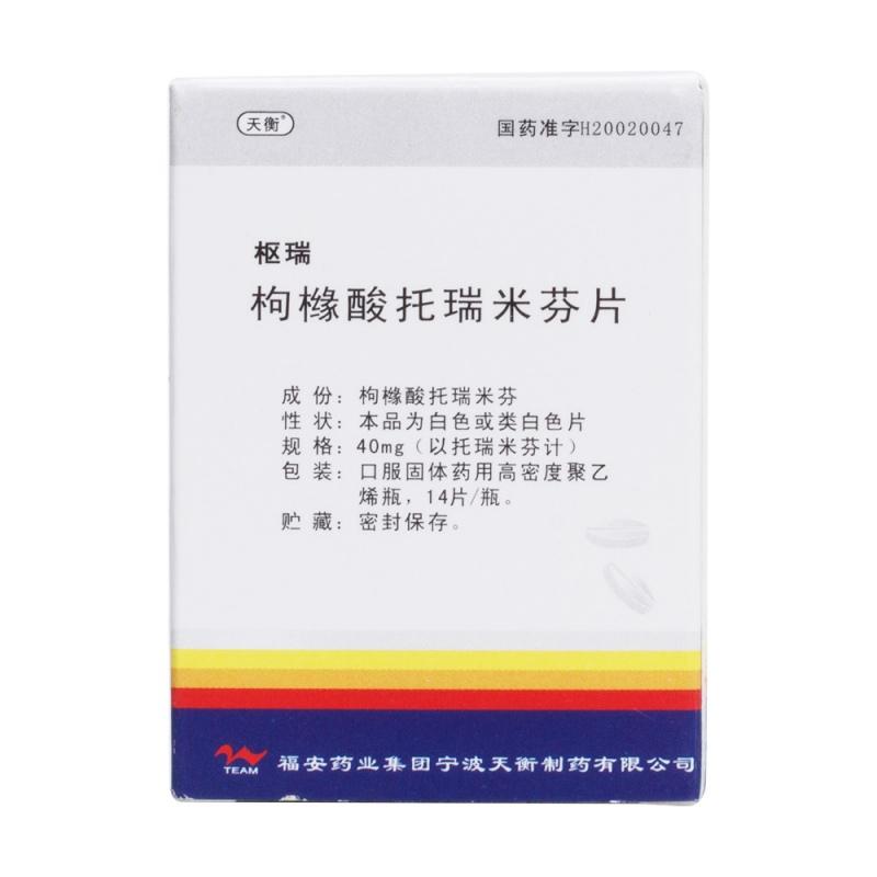 枸橼酸托瑞米芬片(枢瑞)