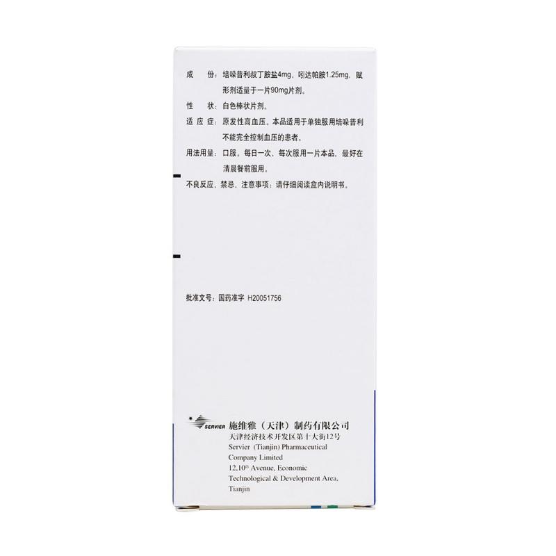 培哚普利吲达帕胺片(百普乐)