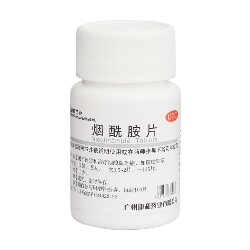 烟酰胺片(康和药业)